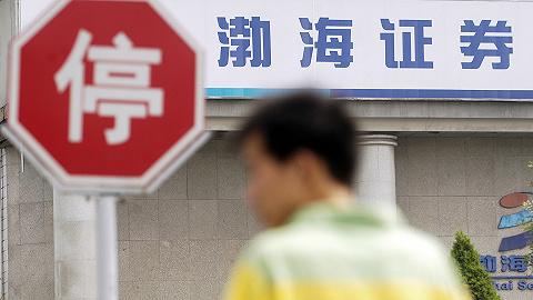 IPO之路坎坷不断!渤海证券评级遭下调,两年内3名核心高管离职