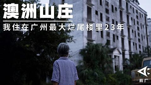 我住在广州最大烂尾楼里23年