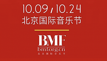 """第24届北京国际音乐节10月开幕,以""""大师与纪念""""为主题"""