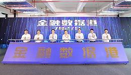 中国首个金融数据港在上海浦东开港