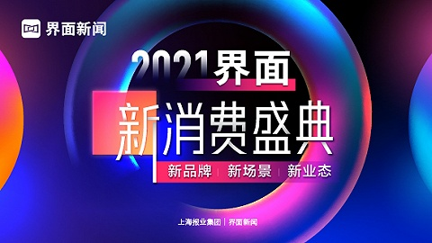 王炸剧透丨2021【界面新消费盛典】100+明星机构、品牌亲临 会前阵容全剧透
