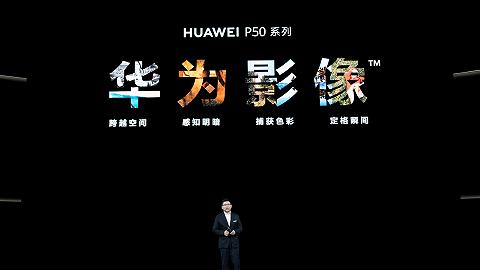 华为发布P50系列手机:售价4488元起,仅支持4G网络