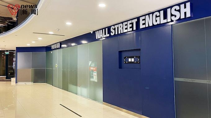 華爾街英語被爆將破產,6000多名學員登記損失共超4.8億元