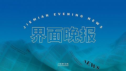 界面晚報 7月中國經濟復蘇動能放緩 山西襄汾飯店坍塌41名公職人員被處理