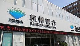 杭州银行欲向下修正可转债转股价,以期增加资本,房地产贷款不良率上升较快