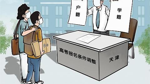 """天津高考报名条件由单一""""户籍""""调整为""""户籍+学籍"""""""
