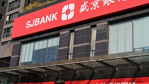恒大拟10亿元转让盛京银行1.9%股权,沈阳市国资企业接盘
