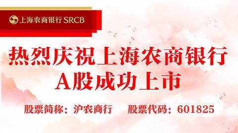 上海农商银行登陆A股 借势资本市场焕新普惠金融软实力