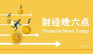 美方要求中国航司客座率控制在四成 国资委严控企业永续债规模 |财经晚6点