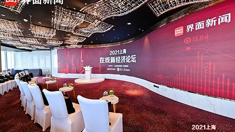 聚焦数字化机遇:2021上海在线新经济论坛圆满落幕