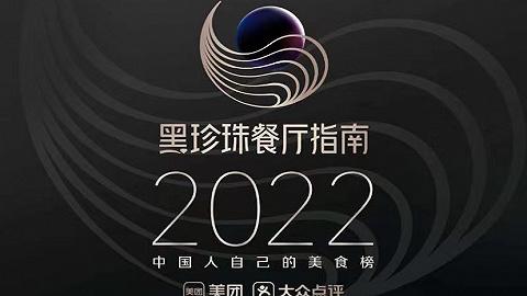 """736 家餐厅入围""""2022 黑珍珠餐厅指南"""",最低人均不足百元"""