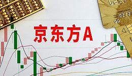 面板行业景气度提升,京东方上半年净利增长逾10倍,创历史新高