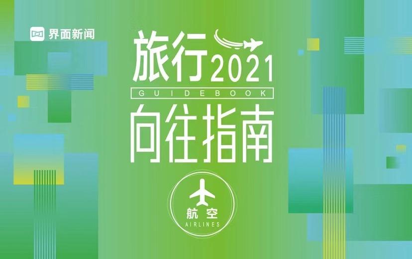 航司创新营销玩活市场,2021我们仍然向往飞行  2021界面旅行向往指南系列②