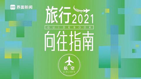 航司创新营销玩活市场,2021我们仍然向往飞行?| 2021界面旅行向往指南系列②