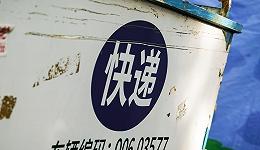 """探访中国快递之乡:涨价""""1毛钱""""去哪了"""