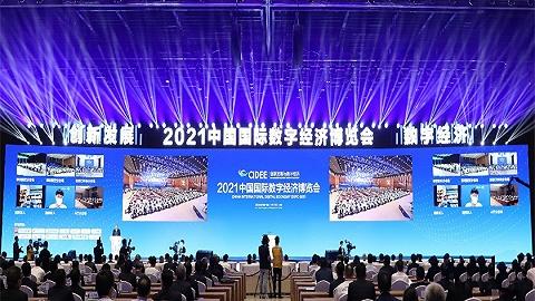2021澳门金沙信誉国际数字经济博览会6日开幕