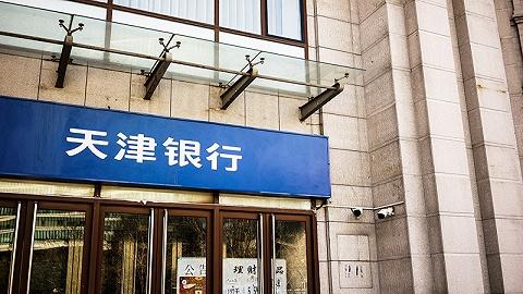 天津银行总资产突破7000亿,中期营收达90亿创新高