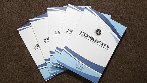 律师如何规避执业风险?《上海律师执业规范手册》发布