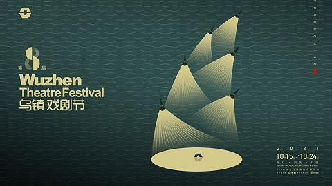 又是一年戏剧季,第八届乌镇戏剧节即将开启售票