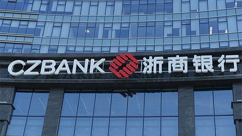 快看 | 个人经营性贷款违规流入房地产领域,浙商银行宁波分行被罚160万