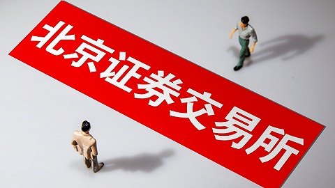 蔡奇、易会满、陈吉宁调研北交所,加强与沪深交易所互联互通,突出