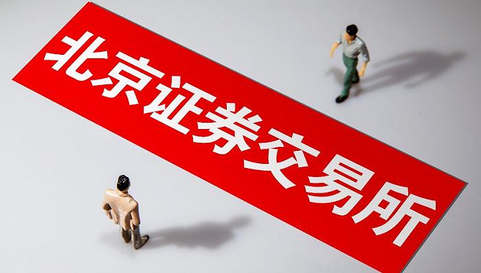 天富在线平台蔡奇、易会满、陈吉宁调研北交所,加强与沪深交易所互联互通,突出