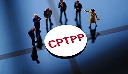 中方正式提出申请加入CPTPP