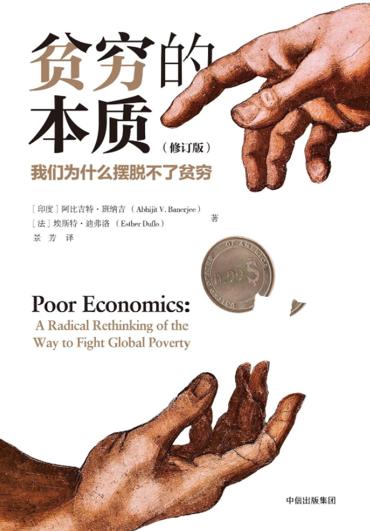 摩登5官网用经济学棱镜透视共同富裕 | 财富书单⑭