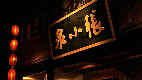 """400岁的张小泉成功上市,60亿""""老字号""""焕发第二春?"""