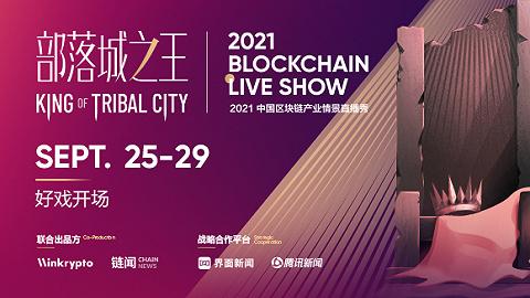 部落城之王 | 2021 Blockchain Live Show 定档 9 月 25 日开播