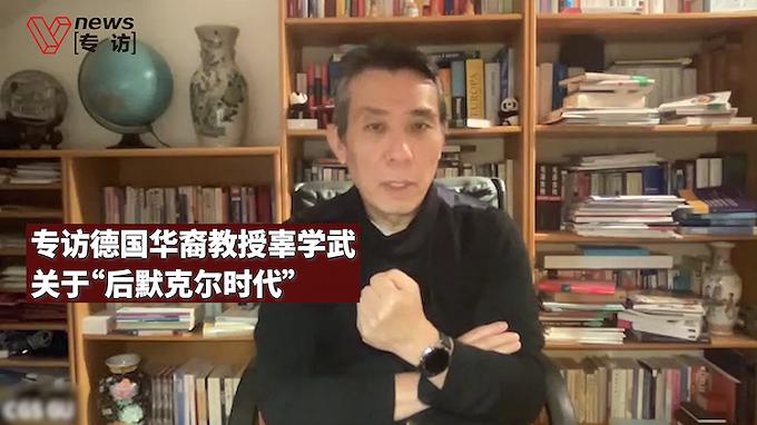界面新闻对话德国华裔教授辜学武:默克尔最大的政治遗产是公平
