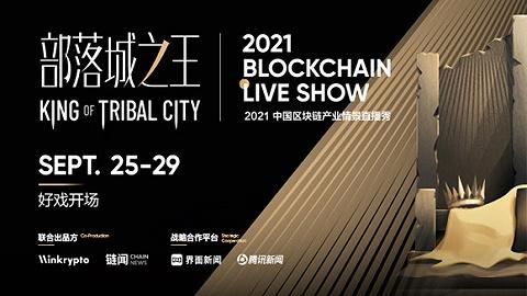 多链并进 - 谁是新基建之王 | 2021 Blockchain Live Show 首场直播精华集锦