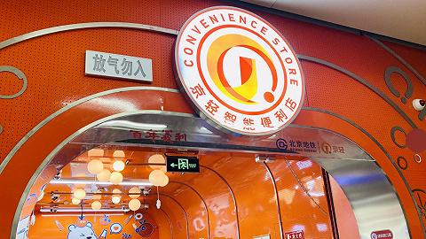 北京地铁进驻首家智能无人便利店