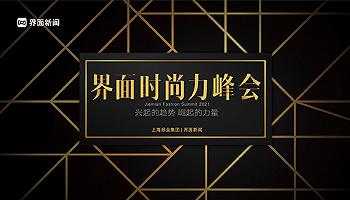 重磅   睿意德董事、华东区总经理周长青先生确认出席2021【界面时尚力峰会】