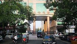 山东蓝翔技校被举报涉嫌偷税,税务局:已移交下级部门处理
