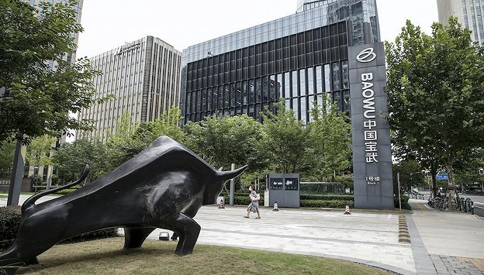 欧亿3首页中国宝武计划五年内新增八家上市公司