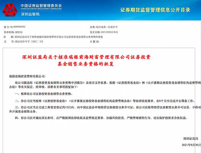 欧亿OE代理第二家外资基金销售公司来了!瑞银全资设立,落户深圳前海