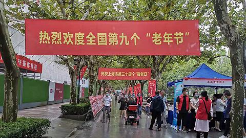 """维修、理发、宣传防诈,上海市举办""""老年节""""大型为老服务活动"""