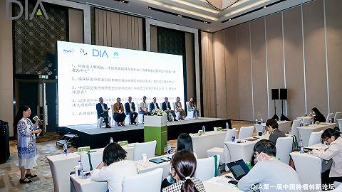 DIA第一届中国肿瘤创新论坛在沪开幕,专家:中国的药物研发进入加速期