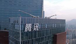 """【独家】腾讯PCG成立""""信息平台与服务线"""", 搜索将成核心业务"""