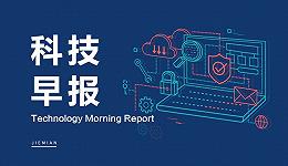 """科技早报   王小川卸任搜狗CEO 腾讯PCG成立""""信息平台与服务线"""""""