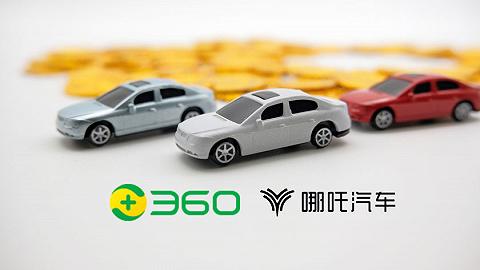 快看   三六零拟29亿元投资哪吒汽车,将成其管理团队外第一大股东