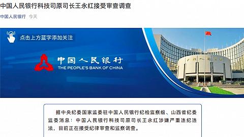 涉嫌严重违纪违法,中国人民银行科技司原司长王永红接受审查调查