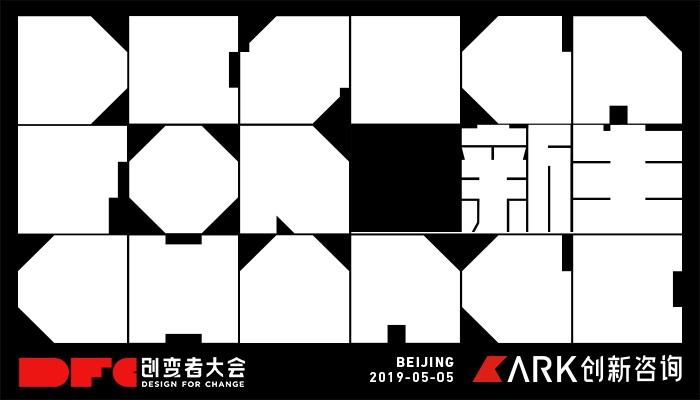 北京|创变者大会