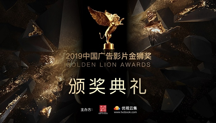 荣耀加冕 | 2019中国广告影片金狮奖圆满落幕