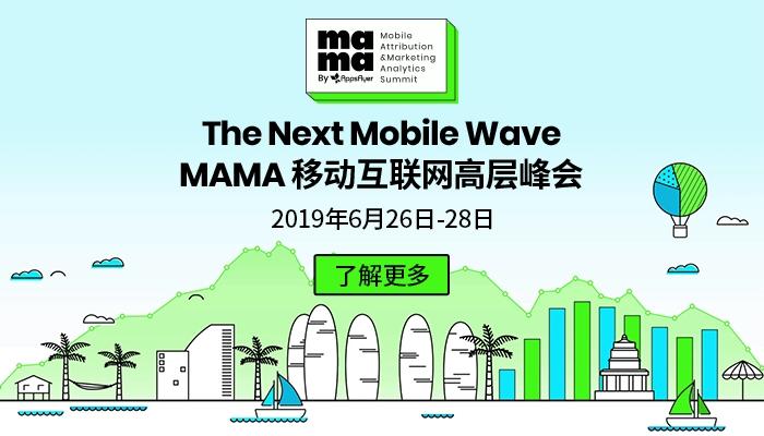 2019 MAMA移动互联网高层峰会