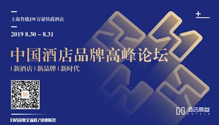 上海   2019中国酒店品牌高峰论坛
