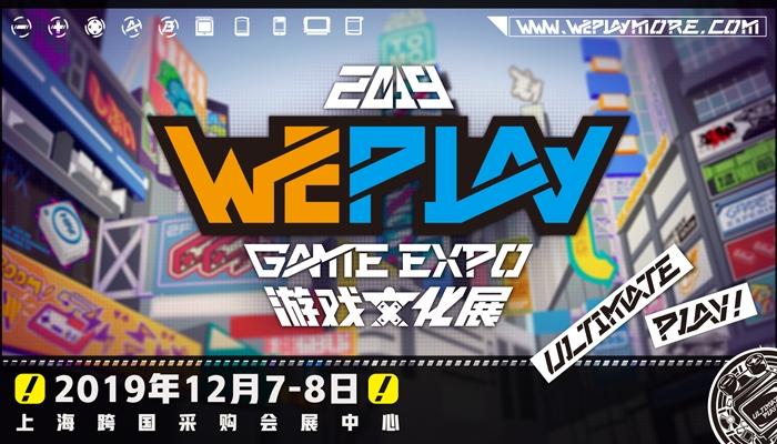上海 | WePlay游戏文化展2019
