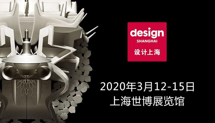 """""""设计上海""""七周年 七大板块隆重登场"""