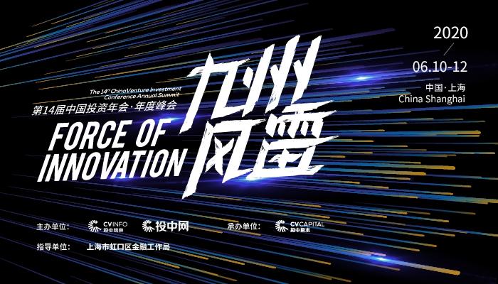 九州新生机 | 第14届中国投资年会年度峰会即将开启